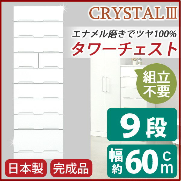 タワーチェスト 【幅60cm】 スライドレール付き引き出し 日本製 ホワイト(白) 【完成品】【代引不可】