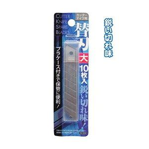 カッターナイフ替刃(大)10枚入 【12個セット】 29-589