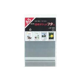 (業務用100セット) コレクト 透明ポケットフタ付 CF-555 A5用 20枚