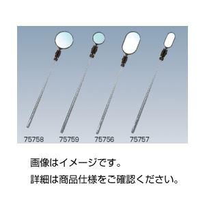 (まとめ)点検鏡 75759【×5セット】
