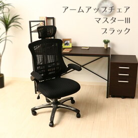 多機能アームアップチェア/オフィスチェア 【ブラック】 幅66cm ハイバック 肘掛け キャスター付き 『マスターIII』【代引不可】