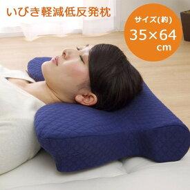 枕/ピロー 【ネイビー】 約64cm×35cm×3〜8cm 洗える ウォッシャブル カバー 低反発 負担軽減 体圧分散効果 『5WAY枕』 〔寝室〕