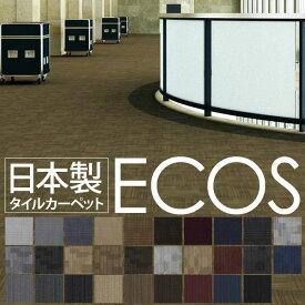 業務用 タイルカーペット 【SG-454 50cm×50cm 20枚セット CIRCLE】 日本製 国産 防炎 撥水 防汚 制電 『ECOS』