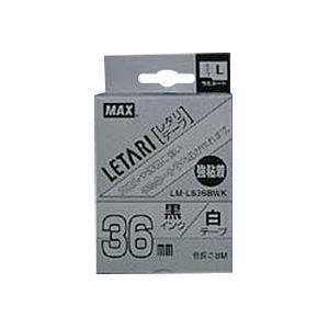 (業務用セット) マックス ビーポップ ミニ(PM-36、36N、36H、24、2400)・レタリ(LM-1000、LM-2000)共通消耗品 強粘着テープ 8m LM-L536BWK 白 黒文字 1巻8m入 【×2セット】