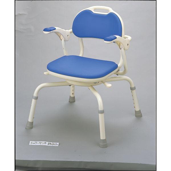 【送料無料】アロン化成 シャワーチェア 安寿ひじ掛付シャワーベンチまわるくんブルー 536-190( チェア イス 椅子 ブルー 青 )
