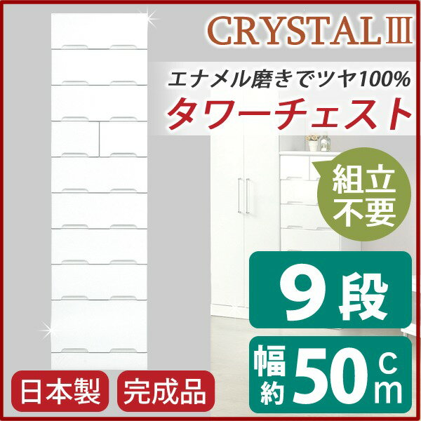 タワーチェスト 【幅50cm】 スライドレール付き引き出し 日本製 ホワイト(白) 【完成品 開梱設置】【代引不可】