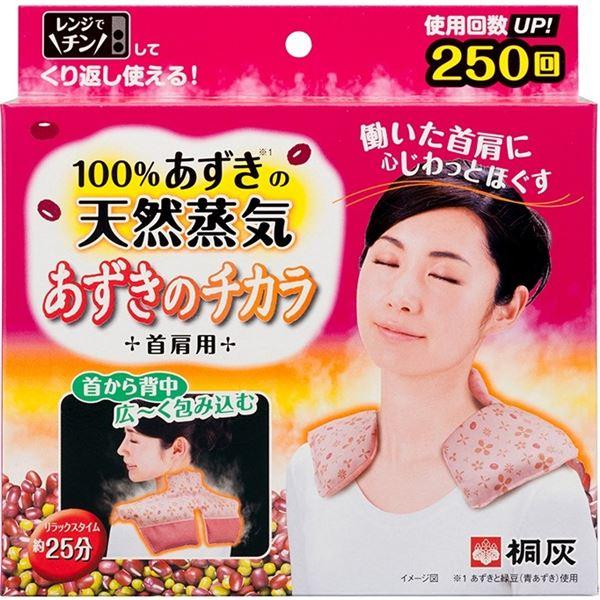 桐灰化学 100%あずきの天然蒸気 あずきのチカラ 首肩用 × 3 点セット