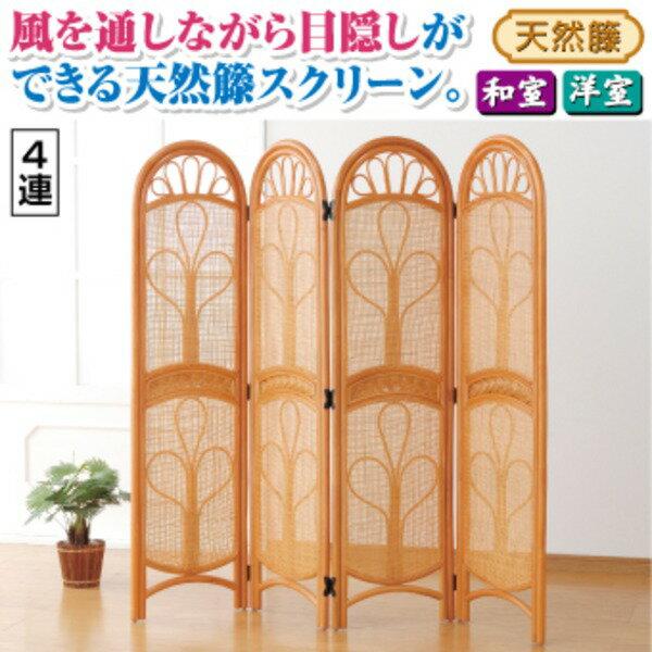 パーテーション/衝立 天然籐スクリーン 【4連】 高さ150cm 木製(籐)【代引不可】