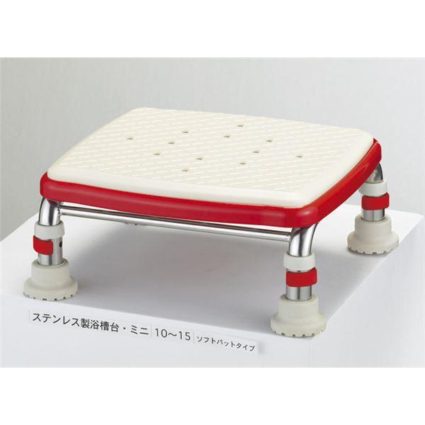 【送料無料】アロン化成 浴槽台 ステンレス製浴槽台R ミニ ソフト 10 レッド 536-470( レッド 赤 )