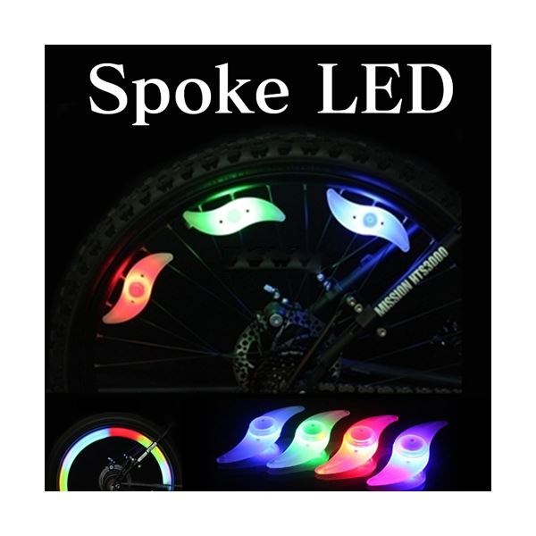 (まとめ)ITPROTECH スポーク LEDライト レッド YT-SPLED-RD【×20セット】( レッド 赤 )