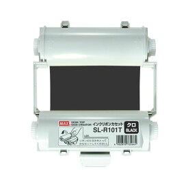 マックス インクリボン SL-R101Tクロ IL90540