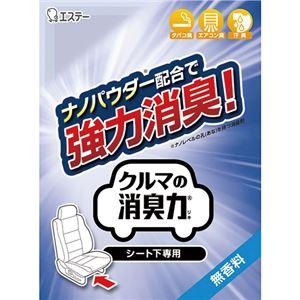 (まとめ) エステー クルマの消臭力 シート下専用 無香料 1個 【×5セット】