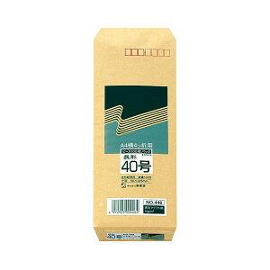 (まとめ) ピース R40再生紙クラフト封筒 長40 70g/m2 〒枠あり 446 1パック(100枚) 【×20セット】