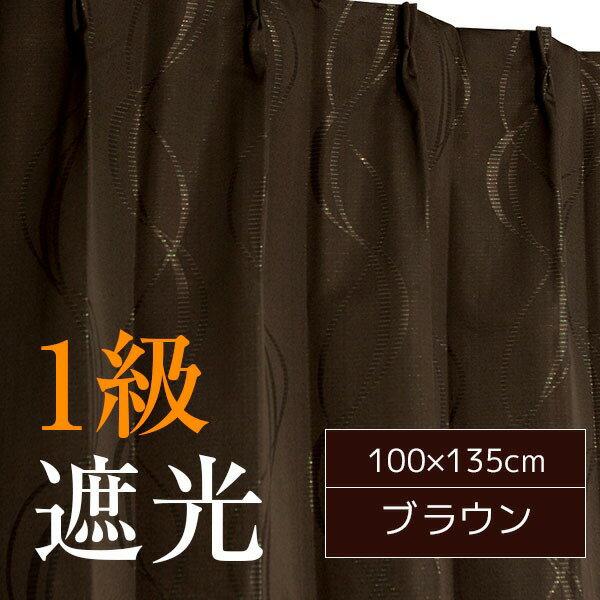 1級遮光・遮熱・遮音カーテン 【2枚組 100×135cm/ブラウン】 波柄 洗える・形状記憶 『リモート』
