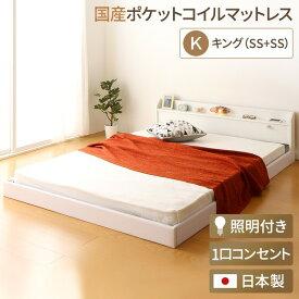 キングサイズベッド 白 ホワイト 日本製 連結ベッド ライト 照明付き フロアベッド 低い ロータイプ フロアタイプ ローベッド キングサイズ(SS+SS) (SGマーク国産 ポケットコイルマットレス付き セット ) 『Tonarine』トナリネ ホワイト 白 白