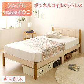 シングルベッド 白 ホワイト 茶 ライトブラウン カントリー調 天然木 木製 すのこ 蒸れにくく 通気性が良い ベッド シングル(ボンネルコイルマットレス付き セット )『Mina』ミーナ ホワイトウォッシュ(白)×ライトブラウン 白 茶