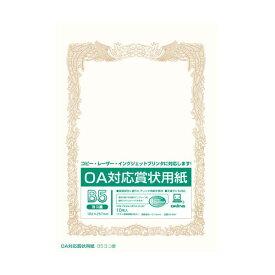 (業務用20セット) オキナ OA対応賞状用紙 SX-B5Y B5横書 10枚