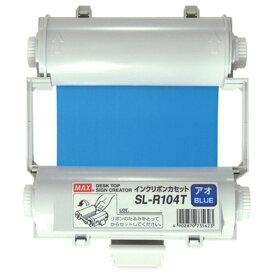 (業務用5セット) マックス インクリボン SL-R104T 青
