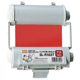(業務用5セット) マックス インクリボン SL-R103T 赤