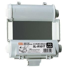 (業務用5セット) マックス インクリボン SL-R101T 黒