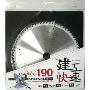 建工快速 スライド丸のこ用チップソー/先端工具 【レーザー消音タイプ】 外径:190mm 刃数:72P 日本製 国産 190×2.0×
