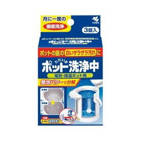 (業務用セット) 小林製薬 ポット洗浄中 ポット洗浄中 3錠入 【×5セット】