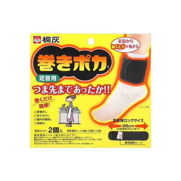 桐灰化学 巻きポカ 足首用(本体) × 3 点セット