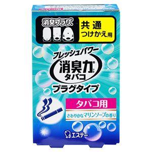 (まとめ) エステー 消臭力 プラグタイプ タバコ用 さわやかなマリンソープ つけかえ 20ml 1個 【×10セット】