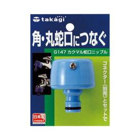 (まとめ) タカギ カクマル蛇口ニップル G147FJ 1個 【×5セット】
