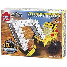 (まとめ) Artecブロック/カラーブロック 【YELLOW POWERS】 100pcs ABS製 【×5セット】