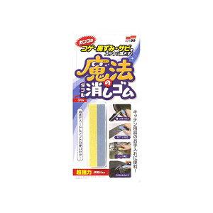 (まとめ)ソフト99コゲ・黒ずみ・サビ用魔法のダブル消しゴム 20539 1個【×10セット】
