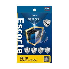 (まとめ)ケンコー・トキナー エキプロ Escorte ニコン D3400/D3300用 KEN81704【×2セット】