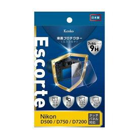 (まとめ)ケンコー・トキナー エキプロ Escorte ニコン D500/D750用 KEN81703【×2セット】