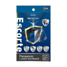 (まとめ)ケンコー・トキナー エキプロ Escorte パナソニツク LUMIX GX7 マ-ク3用 KEN71991【×2セット】