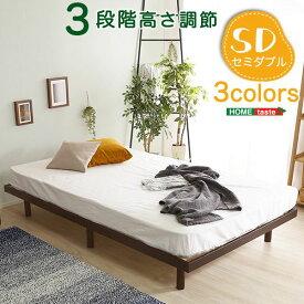 すのこベッド/寝具 【フレームのみ セミダブル ブラウン】 幅約120cm 木製脚付き 高さ3段調節 通気性 耐久性 〔寝室〕【代引不可】