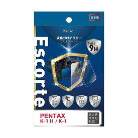 (まとめ)ケンコー・トキナー エキプロ Escorte ペンタツクス K-1マ-ク2/K-1用 KEN91703【×2セット】