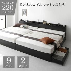ベッド 収納付き 連結 引き出し付き キャスター付き 木製 棚付き 宮付き コンセント付き シンプル モダン ブラック ワイドキング220(S+SD) ボンネルコイルマットレス付き 黒