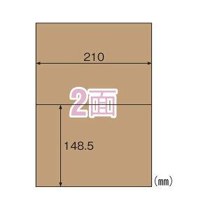 (まとめ) ヒサゴ クラフト紙ラベル ダークブラウン 2面 20枚入 【×5セット】 茶