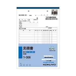 (まとめ) コクヨ NC複写簿(ノーカーボン)見積書 B5タテ型 2枚複写 18行 40組 ウ-306 1冊 【×30セット】