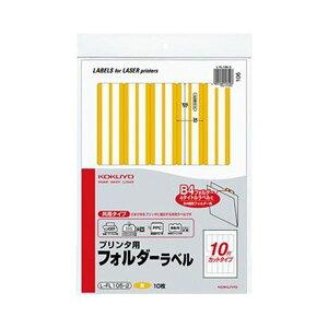 (まとめ)コクヨ プリンタ用フォルダーラベル A410面カット(B4個別フォルダー対応)黄 L-FL105-2 1セット(50枚:10枚×5パック)【×3セット】