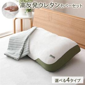 4段階 高さ調節 のびのび枕カバー付き【高反発タイプ ボーダー柄グリーン】 枕 ピロー 緑