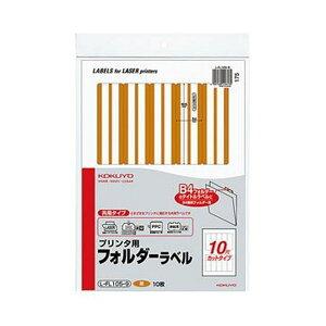 (まとめ)コクヨ プリンタ用フォルダーラベル A410面カット(B4個別フォルダー対応)茶 L-FL105-9 1セット(50枚:10枚×5パック)【×3セット】
