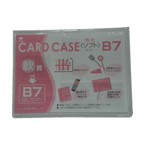 (まとめ) 小野由 軟質カードケース(B7)OC-SB-7 1枚 【×100セット】