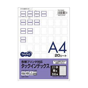 (まとめ)TANOSEE 各種プリンタ対応タックインデックス A4 56面(中) 23×29mm 青枠 1冊(20シート) 【×5セット】