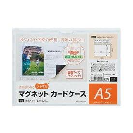 (まとめ)マグエックス マグネットカードケースツヤ有り A5 MCARD-A5G 1セット(10枚)【×3セット】