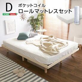 すのこベッド 【ダブル ブラウン】 幅約140cm 木製 高さ3段調節 ポケットコイルロールマットレス付き 『Lilitta リリッタ』【代引不可】