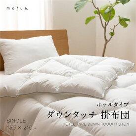 mofua ホテルタイプ ダウンタッチ 掛布団 【シングル】 ホワイト 白