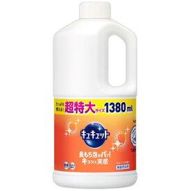キュキュット オレンジ 詰替え 1380ml 【×10セット】