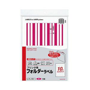 コクヨ プリンタ用フォルダーラベル A410面カット(B4個別フォルダー対応)赤 L-FL105-1 1セット(50枚:10枚×5パック)