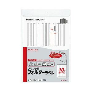 コクヨ プリンタ用フォルダーラベル A410面カット(B4個別フォルダー対応)白 L-FL105-W 1セット(50枚:10枚×5パック)